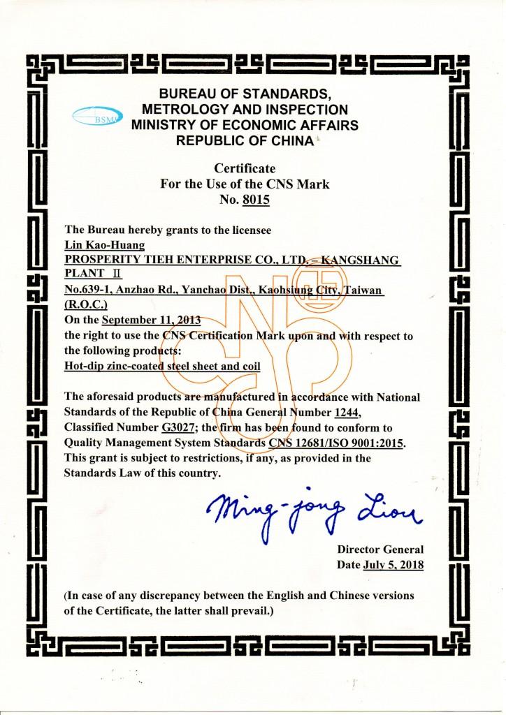 CNS]Mark Certification   Prosperity Tieh Enterprise.